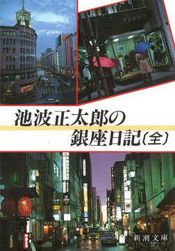 池波正太郎の銀座日記[全]-電子書籍