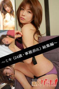 tokyo素人ゲッチュ!~ミキ(24歳・事務系OL)総集編~