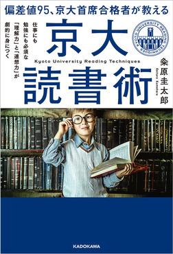 偏差値95、京大首席合格者が教える「京大読書術」 仕事にも勉強にも必須な 「理解力」と「連想力」が劇的に身につく-電子書籍