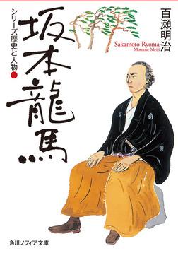 シリーズ歴史と人物 坂本龍馬-電子書籍
