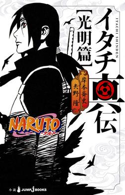 NARUTO―ナルト― イタチ真伝 光明篇-電子書籍
