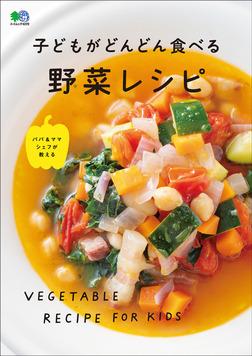 子どもがどんどん食べる野菜レシピ-電子書籍