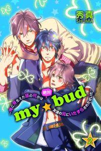 my☆bud~俺に芽生えた頭の何かは絶対友達の兄にいたずらされたせいだ~ 第2巻