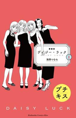 新装版 デイジー・ラック プチキス(1)-電子書籍