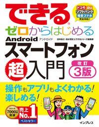 できるゼロからはじめるAndroidスマートフォン超入門 改訂3版