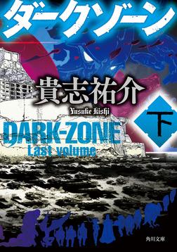 ダークゾーン 下-電子書籍