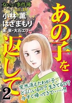 女たちの事件簿Vol.18~あの子を返して2~-電子書籍