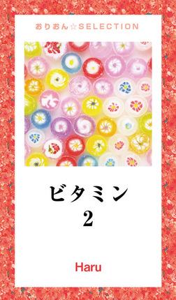 ビタミン 2-電子書籍