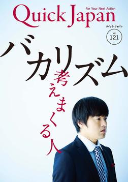 Quick Japan(クイック・ジャパン)Vol.121  2015年8月発売号 [雑誌]-電子書籍
