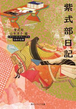 紫式部日記 ビギナーズ・クラシックス 日本の古典-電子書籍