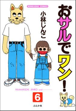 おサルでワン!(分冊版) 【第6話】-電子書籍