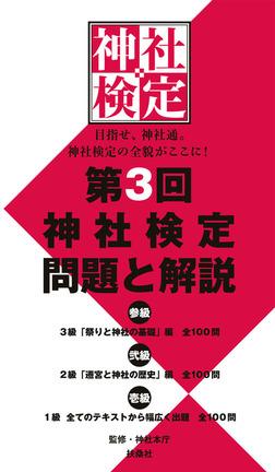 第3回 神社検定 問題と解説 参級 弐級 壱級-電子書籍
