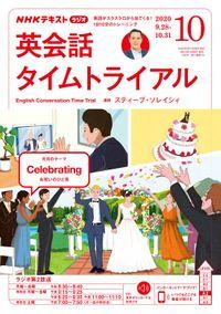NHKラジオ 英会話タイムトライアル 2020年10月号