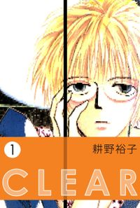 CLEAR 1