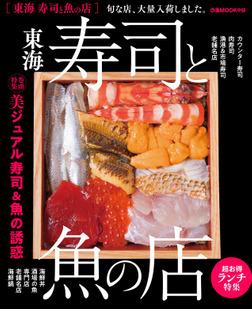 東海寿司と魚の店-電子書籍