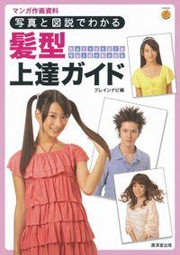 写真と図説でわかる 髪型上達ガイド