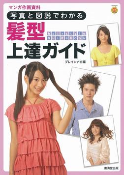 写真と図説でわかる 髪型上達ガイド-電子書籍