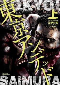 東京アンデッド(上)-電子書籍