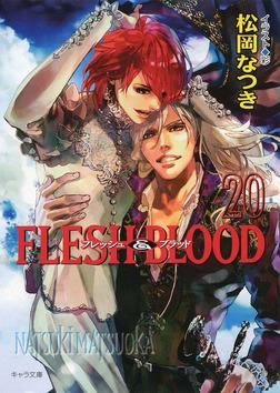 FLESH & BLOOD20-電子書籍
