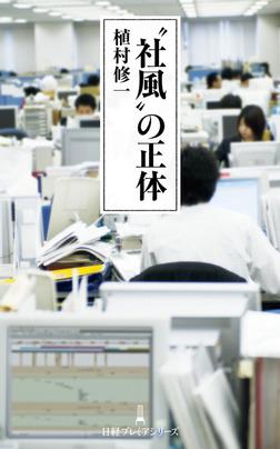 """""""社風""""の正体-電子書籍"""