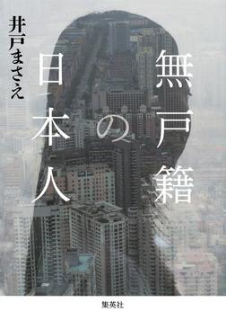 無戸籍の日本人-電子書籍