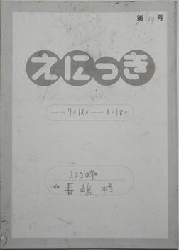 TALKEN絵日記199冊目-電子書籍