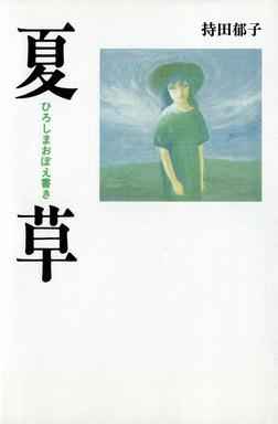 夏草-電子書籍