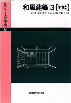 和風建築(3)床の間・便所・階段・広縁ほか-電子書籍
