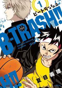 【期間限定 試し読み増量版】B-TRASH!!(1)