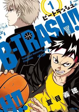 【期間限定 試し読み増量版】B-TRASH!!(1)-電子書籍