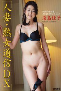 人妻・熟女通信DX 「初撮り四十路妻 名古屋で何度も○○ました」 湯島桂子