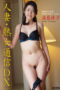 人妻・熟女通信DX 「初撮り四十路妻 名古屋で何度も○○ました」 湯島桂子-電子書籍