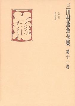 三田村鳶魚全集〈第11巻〉-電子書籍