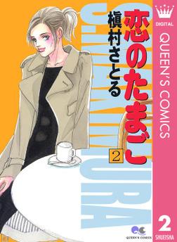 恋のたまご 2-電子書籍