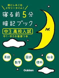 中3 高校入試 英語・数学・国語・理科・社会 中1・中2の復習つき-電子書籍