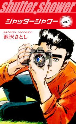 シャッターシャワー(1)-電子書籍
