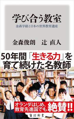学び合う教室 金森学級と日本の世界教育遺産-電子書籍
