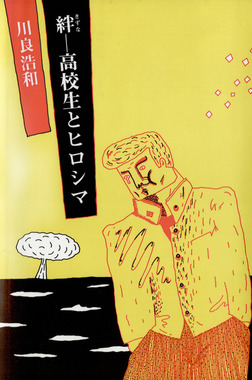 絆  高校生とヒロシマ-電子書籍