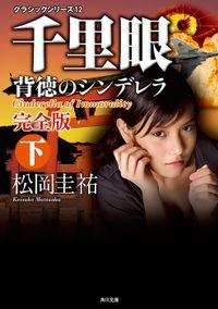 千里眼 背徳のシンデレラ 完全版 下 クラシックシリーズ12
