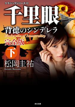 千里眼 背徳のシンデレラ 完全版 下 クラシックシリーズ12-電子書籍