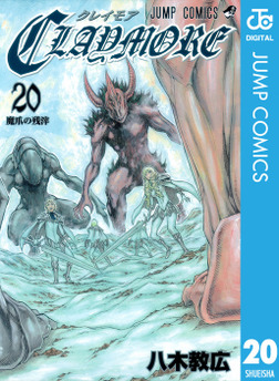 CLAYMORE 20-電子書籍