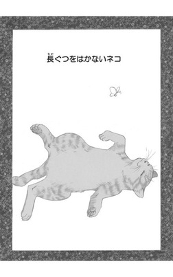 長ぐつをはかないネコ-電子書籍