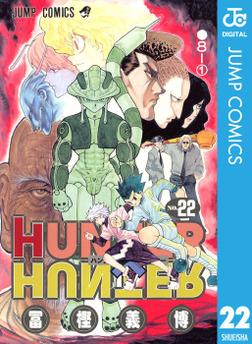 HUNTER×HUNTER モノクロ版 22-電子書籍