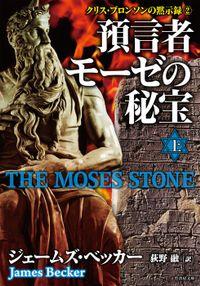 クリス・ブロンソンの黙示録2 預言者モーゼの秘宝 上