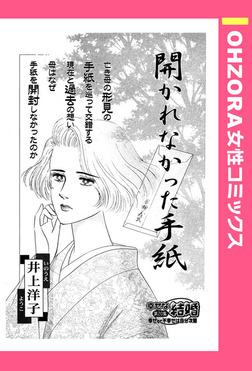 開かれなかった手紙 【単話売】-電子書籍
