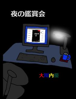 絵本「夜の鑑賞会」-電子書籍
