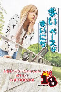 【古着系アイドル18(Ichi-Hachi)】まいペースなまいにち~鈴木まい 1st電子書籍写真集~