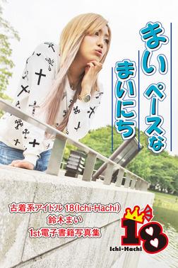 【古着系アイドル18(Ichi-Hachi)】まいペースなまいにち~鈴木まい 1st電子書籍写真集~-電子書籍