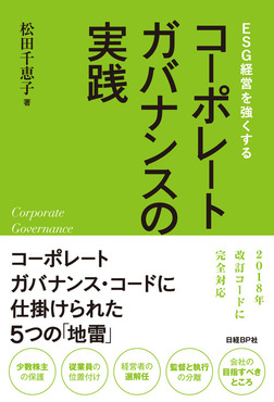 ESG経営を強くする コーポレートガバナンスの実践-電子書籍