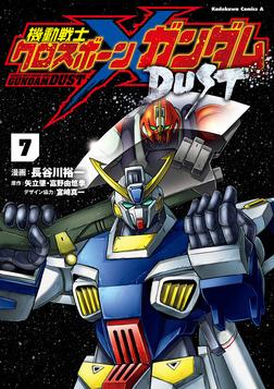 機動戦士クロスボーン・ガンダム DUST(7)-電子書籍